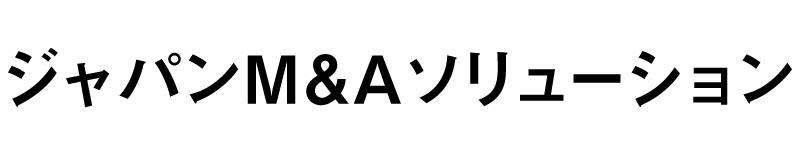 ジャパンM&Aソリューション株式会社