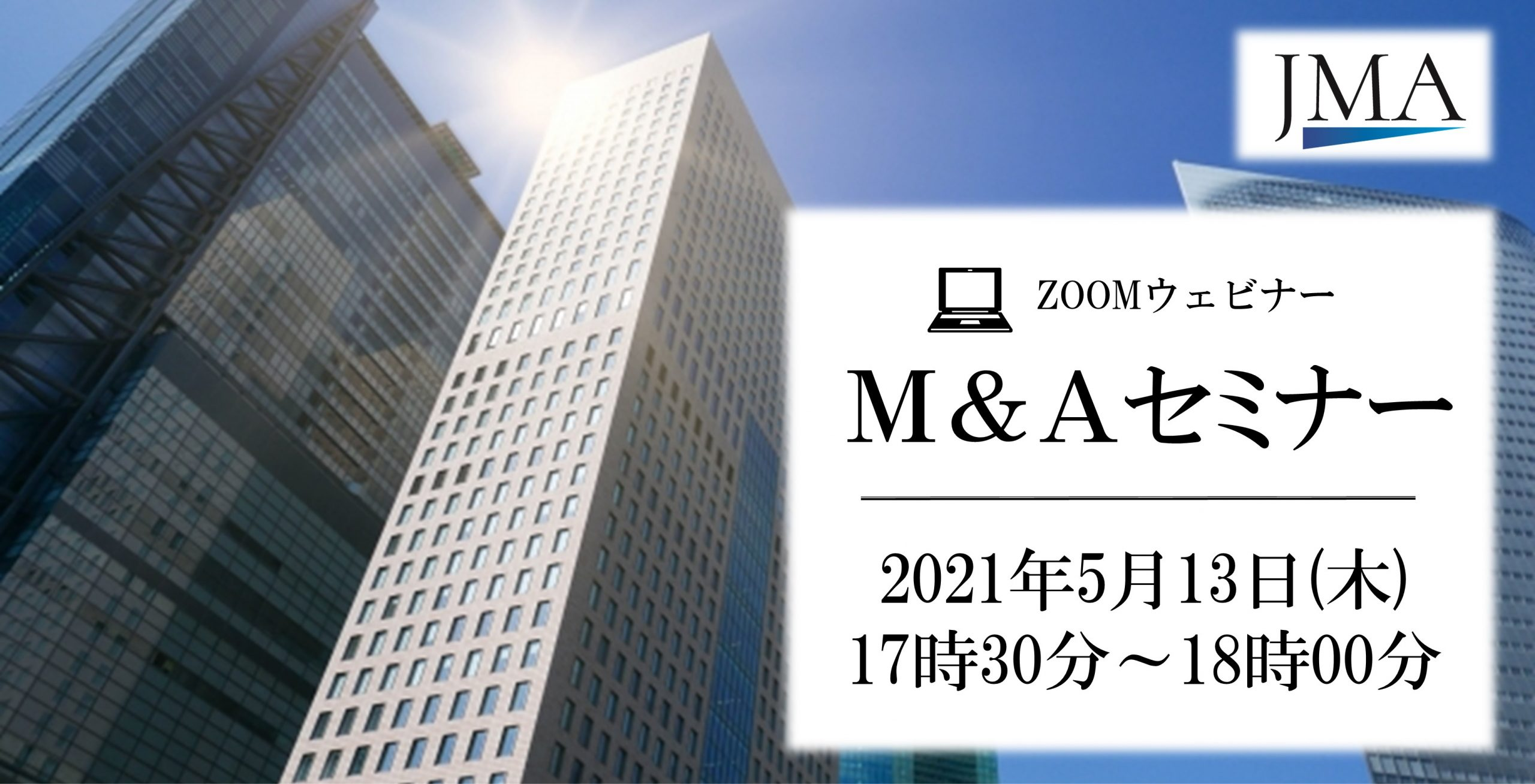 M&Aセミナー