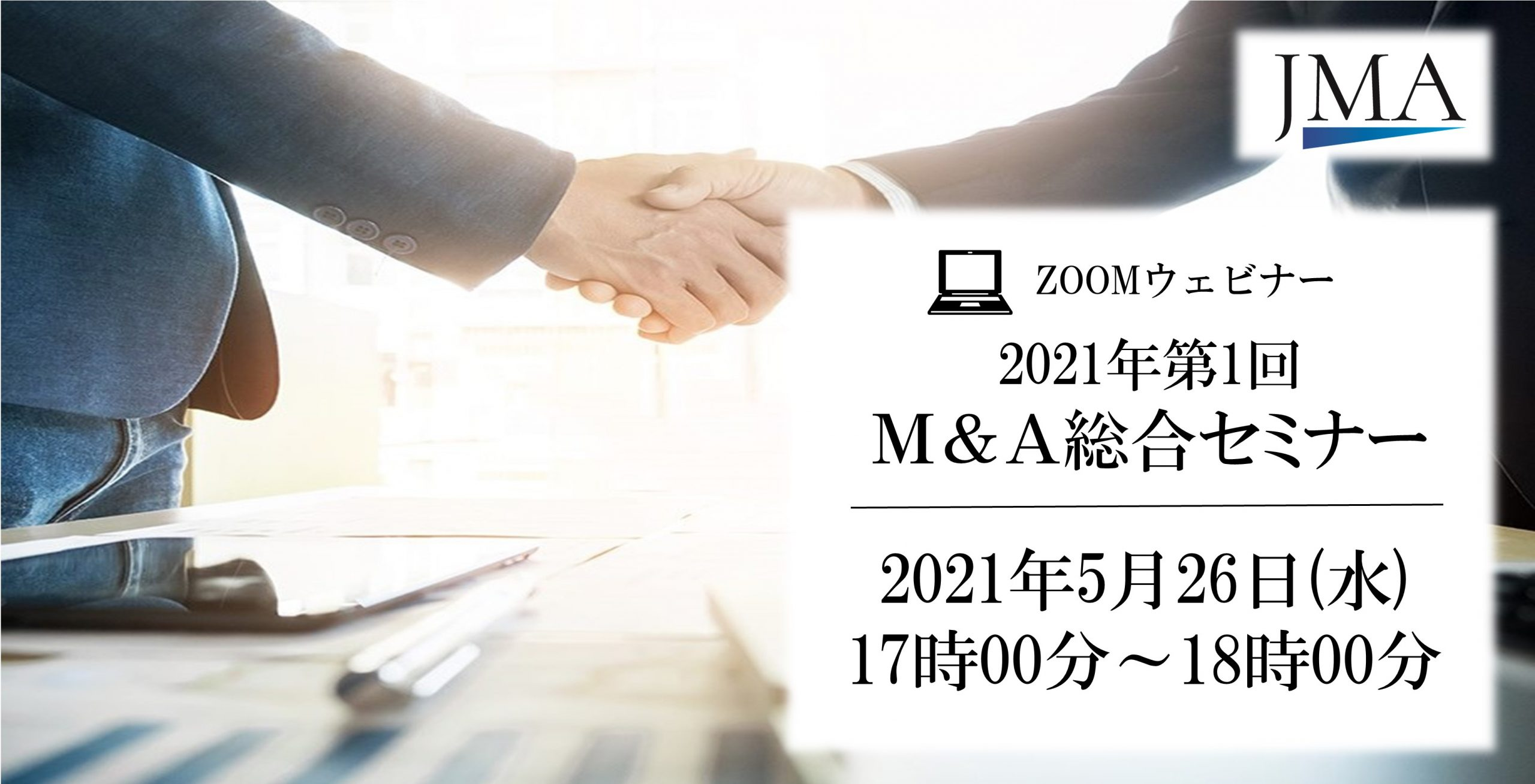 M&A総合セミナー