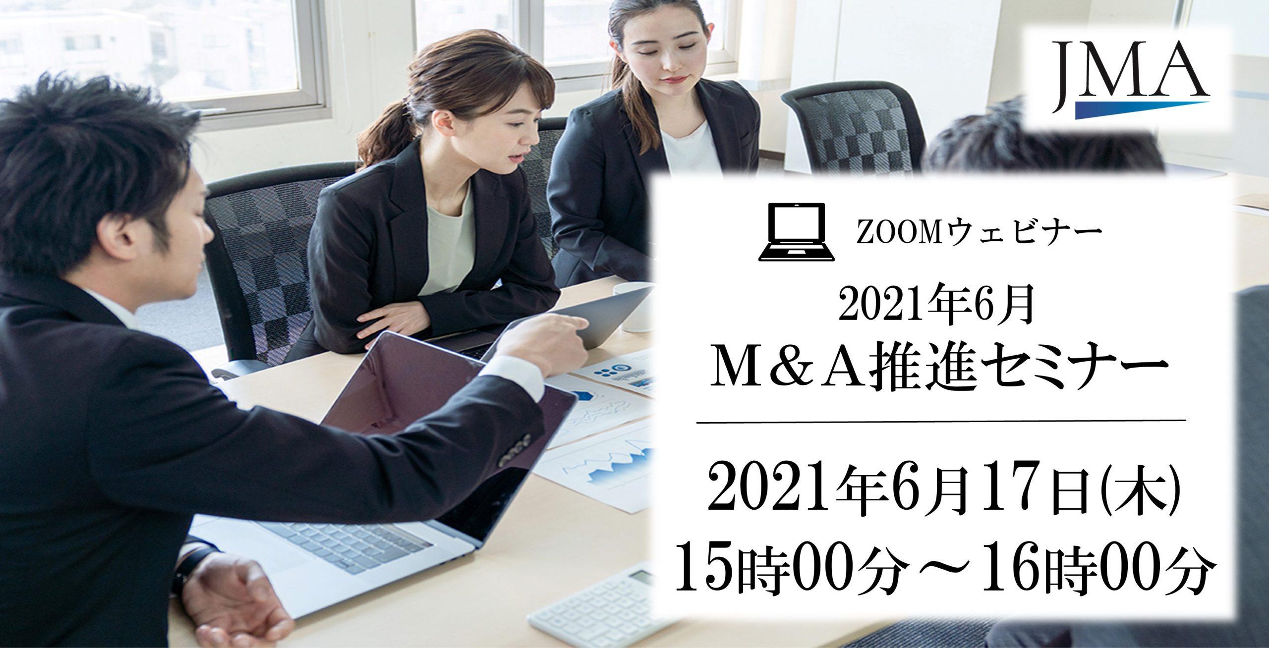 2021年6月 M&A推進セミナー