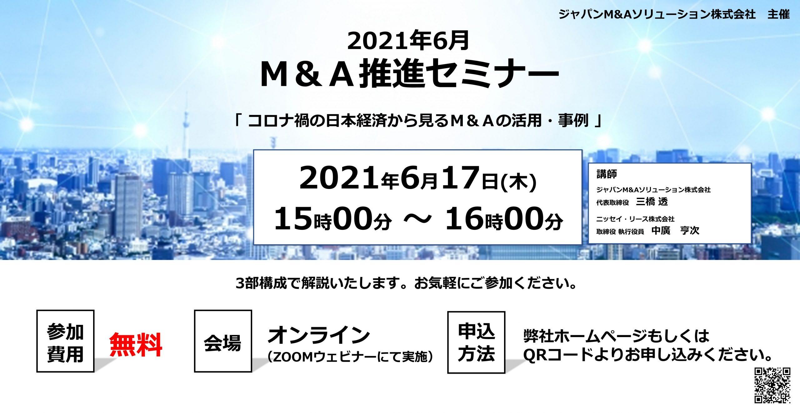 コロナ禍における日本経済やM&Aについて、3部構成でそれぞれの専門家が解説。