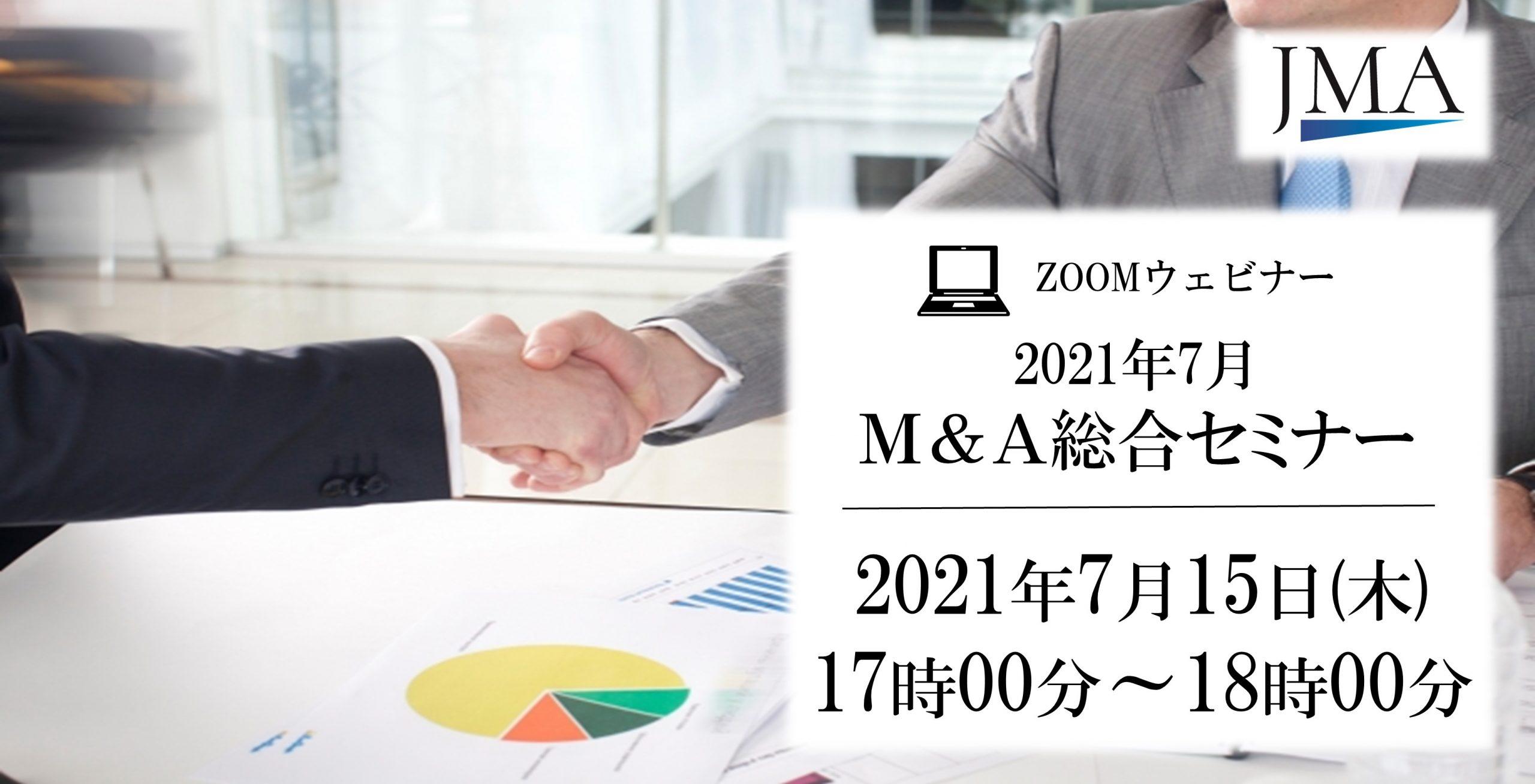 2021年7月 M&A総合セミナー「失敗しないM&Aのコツ~対象企業を見るポイント」
