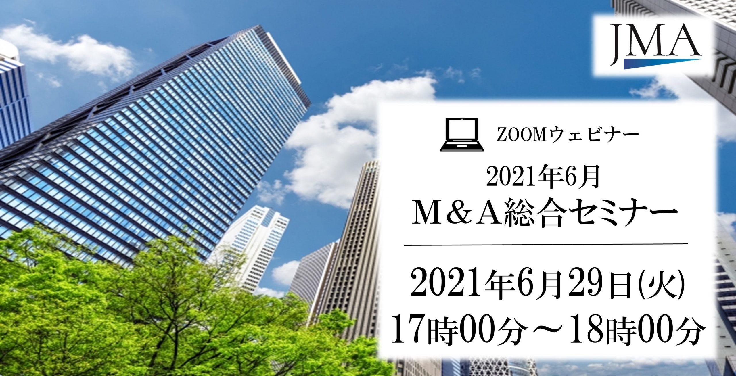 2021年6月 M&A総合セミナー「中小企業M&A~成功するポイント」