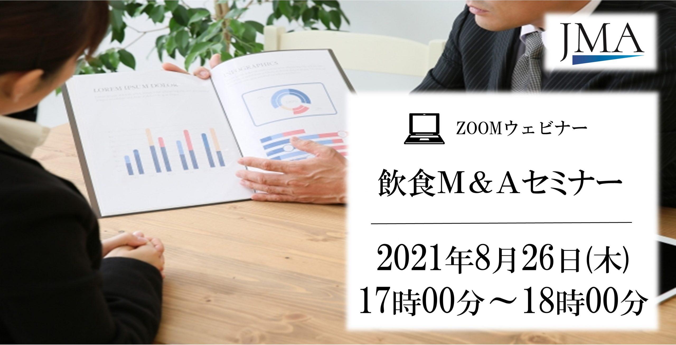 2021年8月 飲食M&Aセミナー「飲食M&Aの活用」