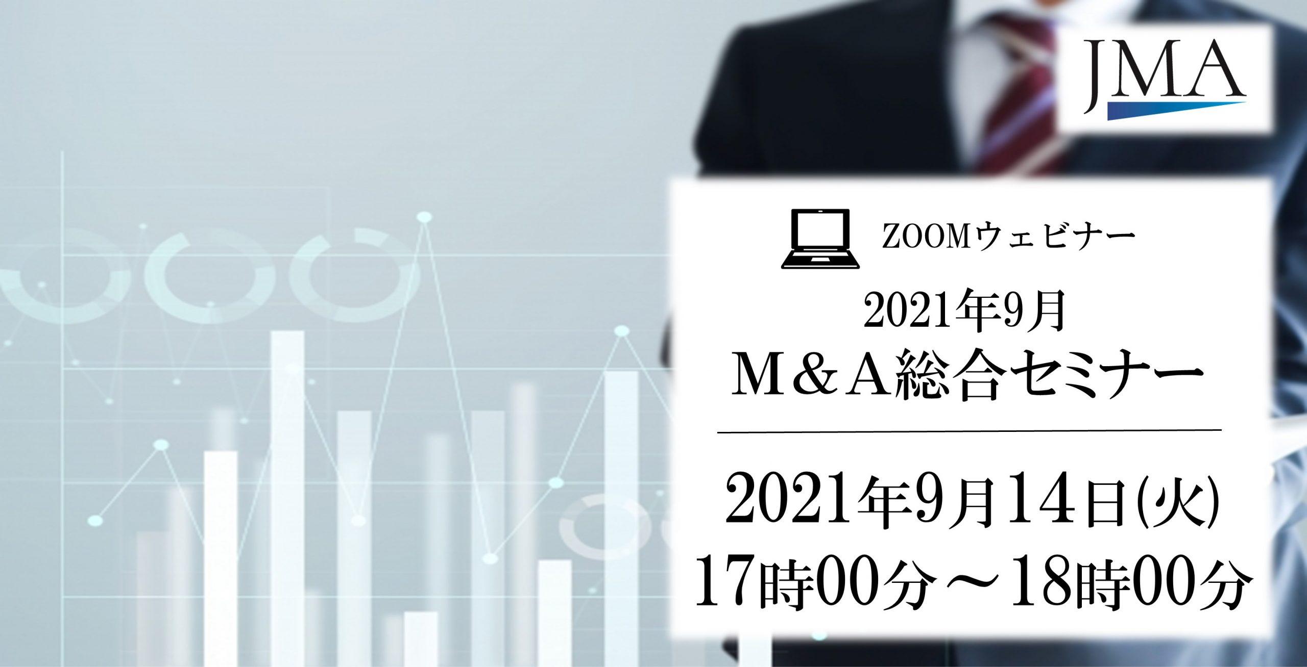 2021年9月 M&A総合セミナー「事例でみる事業承継の進め方」