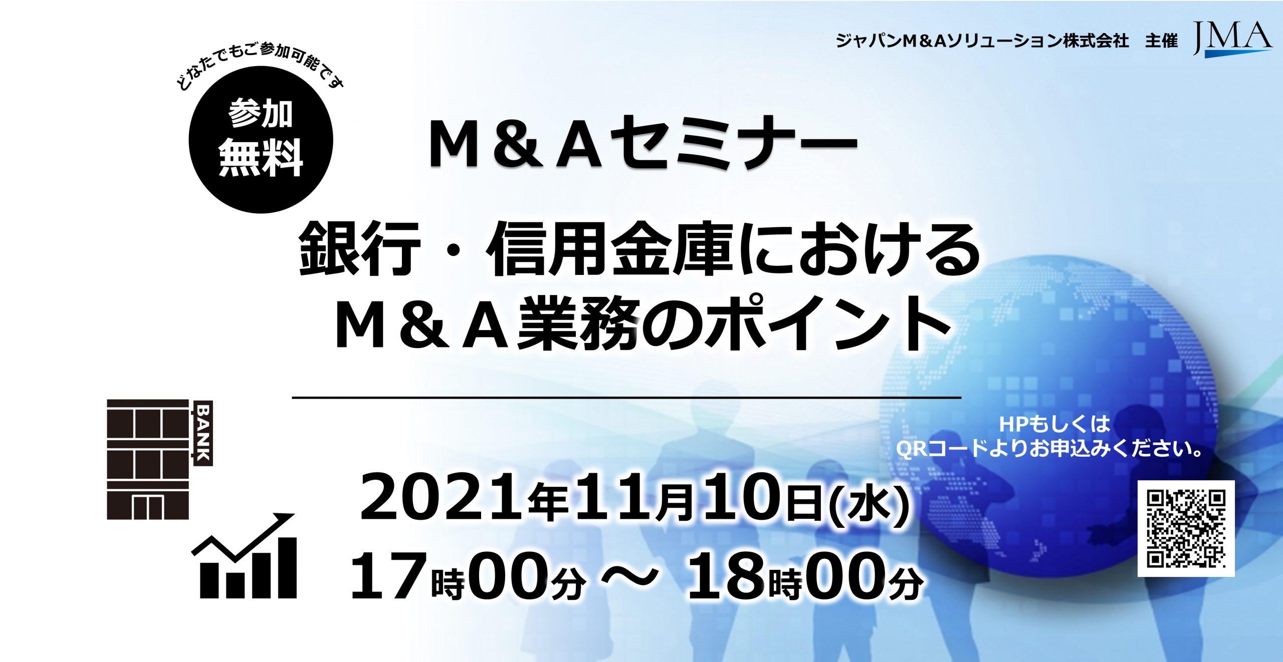 銀行・信用金庫におけるM&Aアドバイザリー業務のポイント