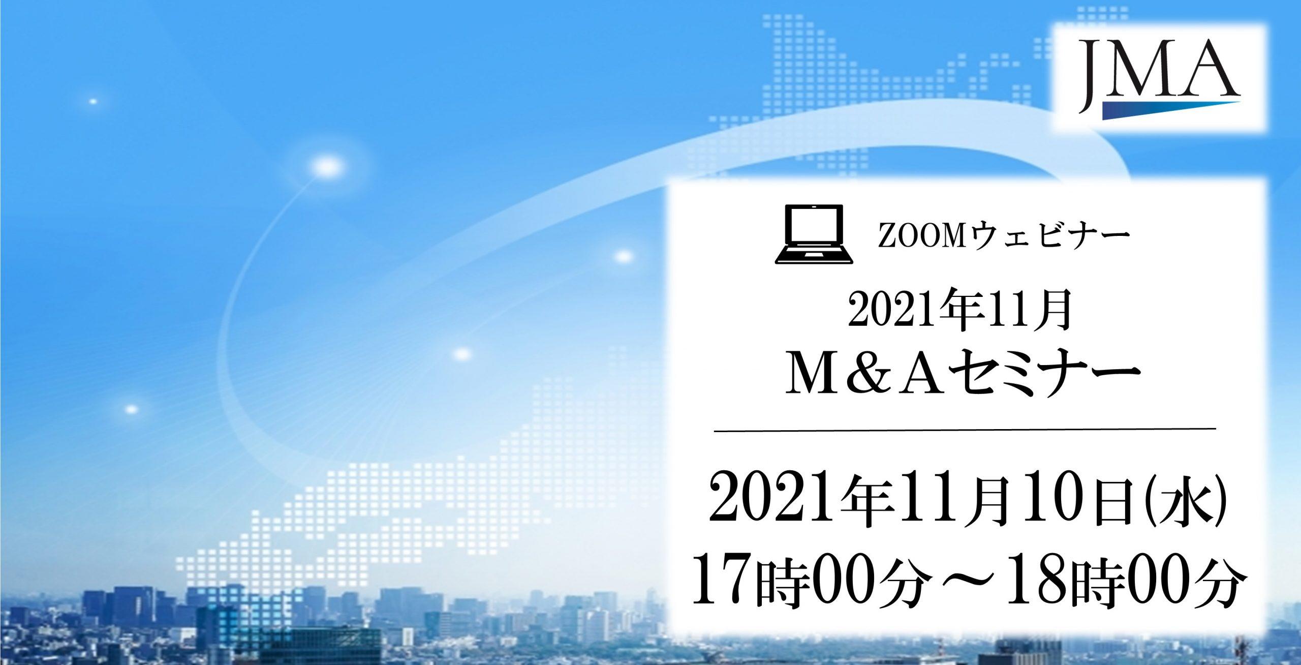 2021年11月 M&Aセミナー「銀行・信用金庫におけるM&A業務のポイント」